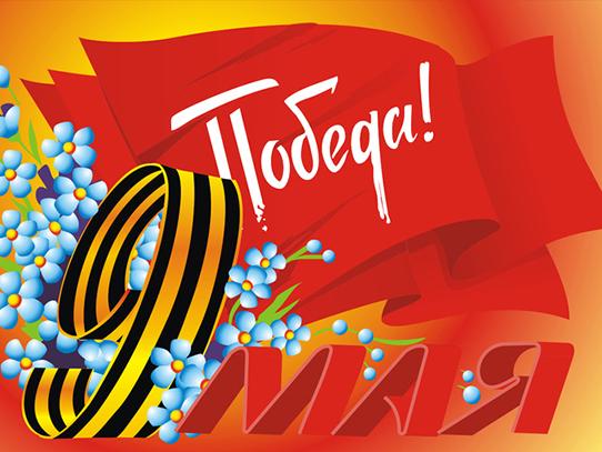 http://gurzuf.me/images/stories/pobeda.jpg